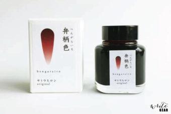 Bengarairo Ink Bottle