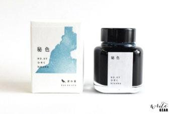 Hisoku Ink Bottle